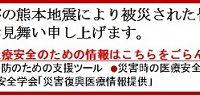 熊本地震バナー