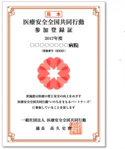 参加登録証2017