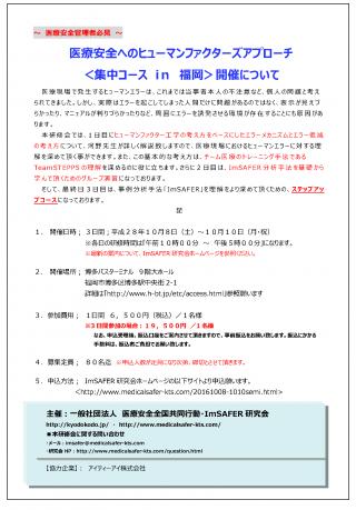 ImSAFER_fukuoka161008_ページ_1