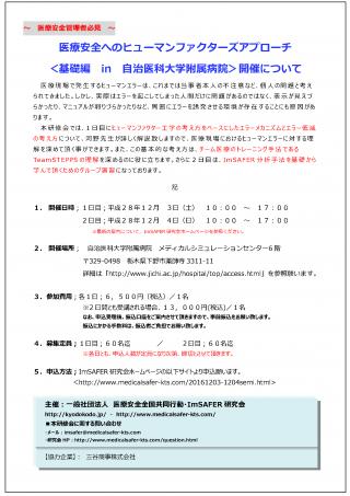 ImSAFER_jichiidai161203_ページ_1