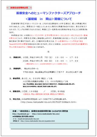 ImSAFER_okayama170107_ページ_1