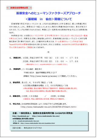 ImSAFER_sendai160709_ページ_1
